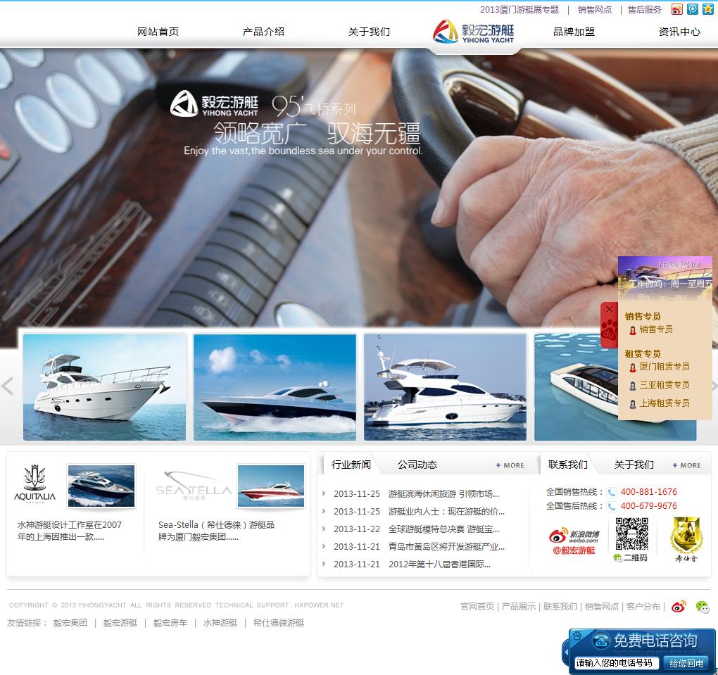 游艇、汽车行业展示网站
